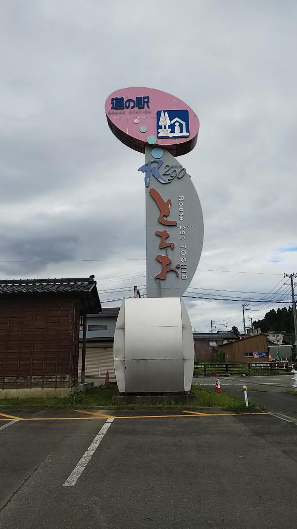 道の駅R290とちお201907