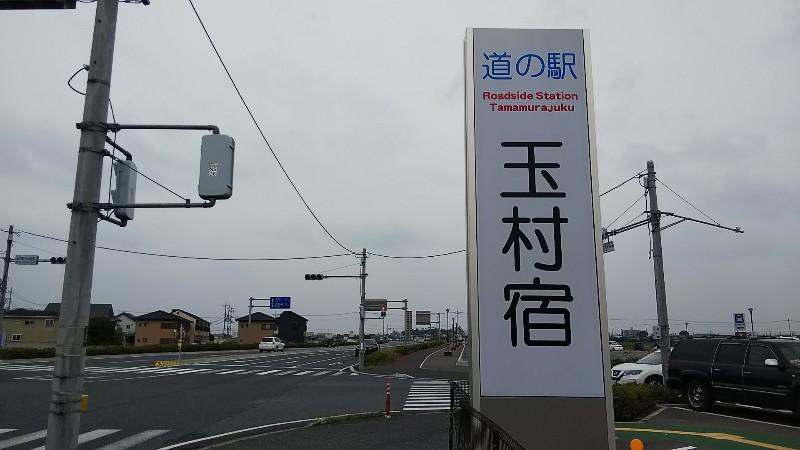 道の駅玉村宿201907