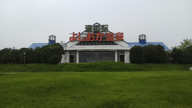 道の駅よしおか温泉201907