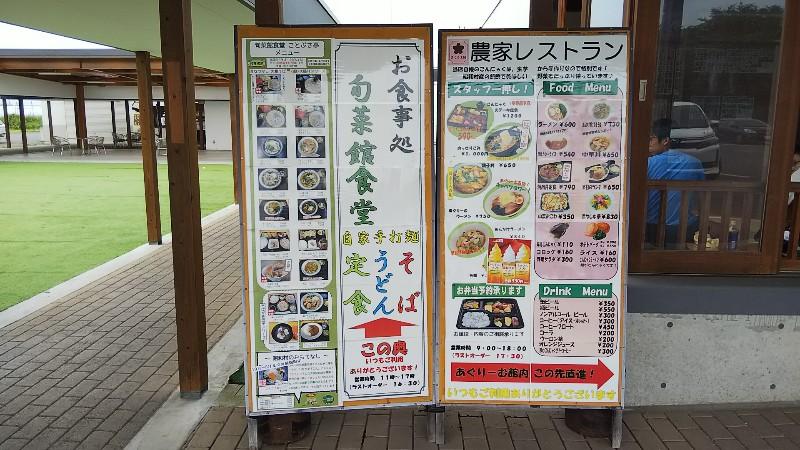 道の駅あぐりーむ昭和農家レストラン&ことぶき亭