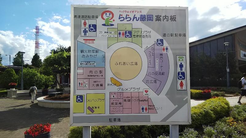 道の駅ららん藤岡案内図201907