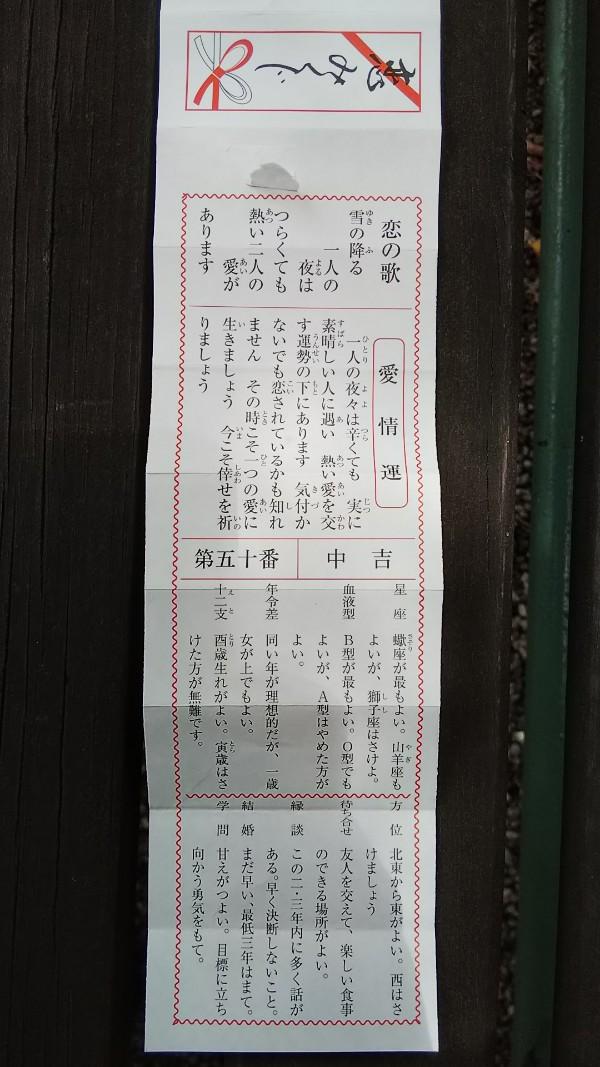 冠稲荷神社恋みくじ2019