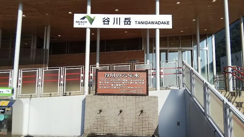 谷川岳PA20190803
