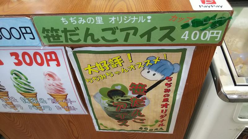 道の駅ちぢみの里おぢや笹だんごアイス2019