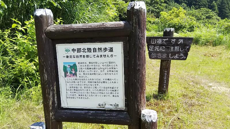 道の駅ちぢみの里おぢや中部北陸自然歩道201908