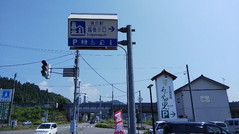 道の駅越後川口201908