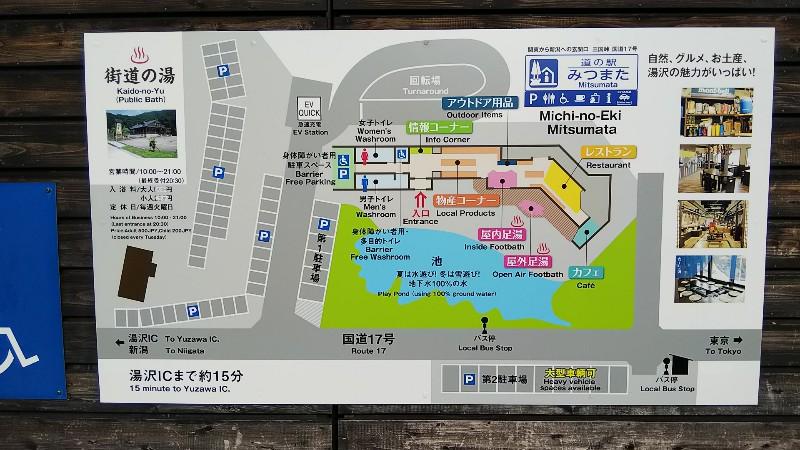 道の駅みつまた案内図201908