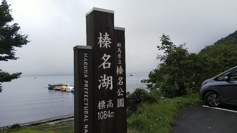 榛名湖20190818