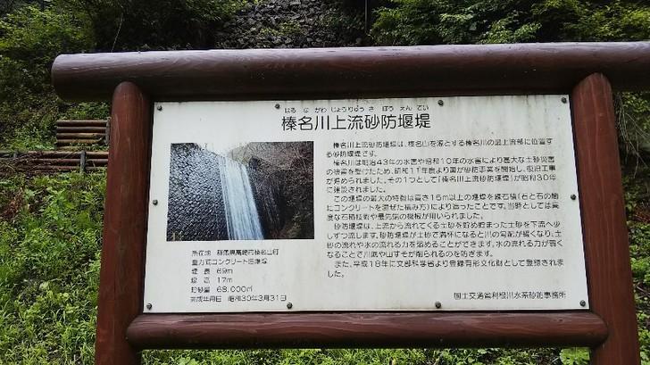 榛名神社榛名川上流砂防堰堤看板210908