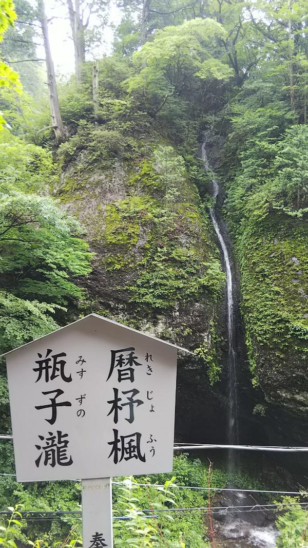 榛名神社瓶子瀧201908
