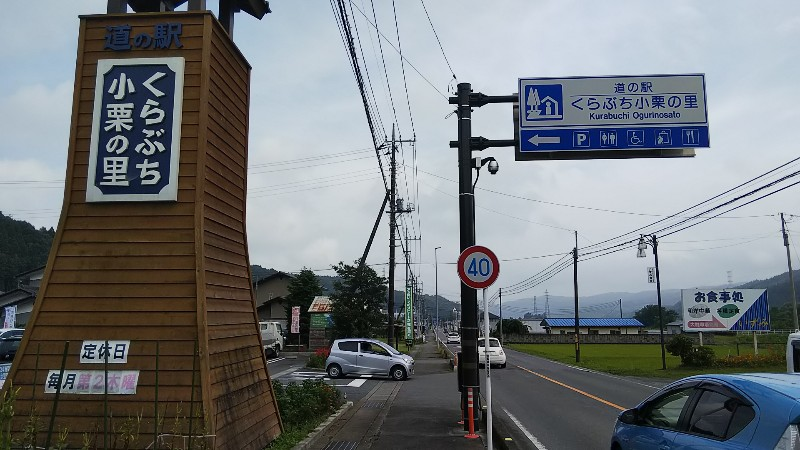 道の駅くらぶち小栗の里201908