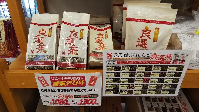 道の駅みまき良選茶201908
