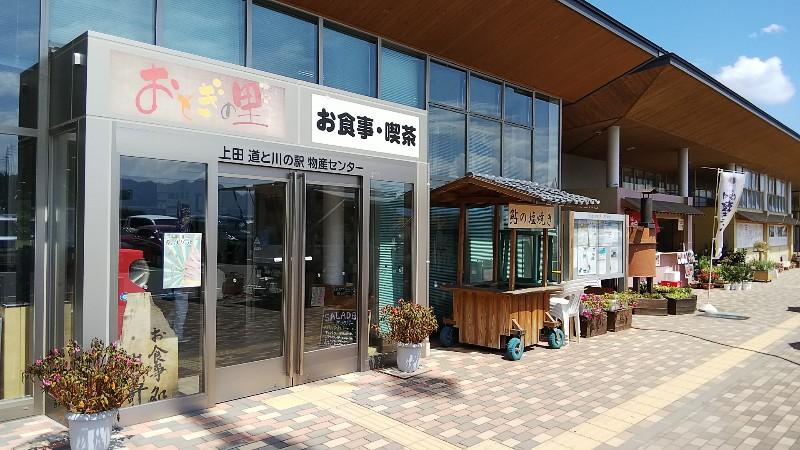 道の駅上田 道と川の駅201908