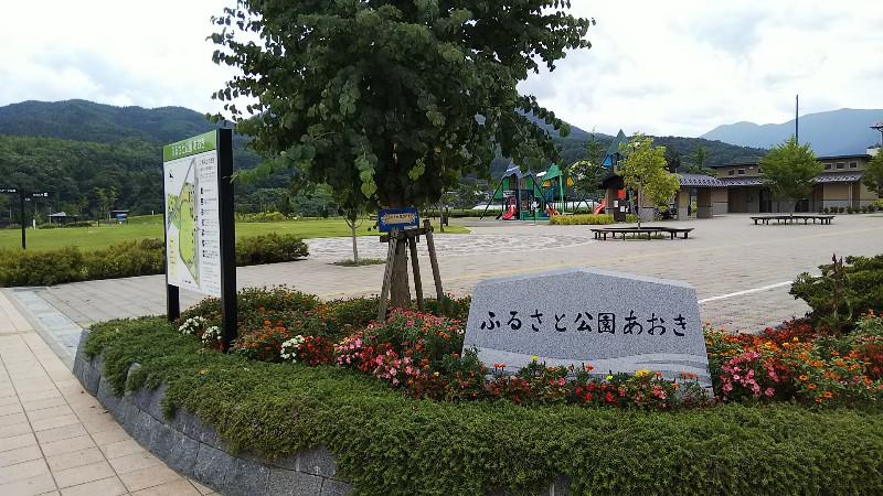 ふるさと公園あおき201908