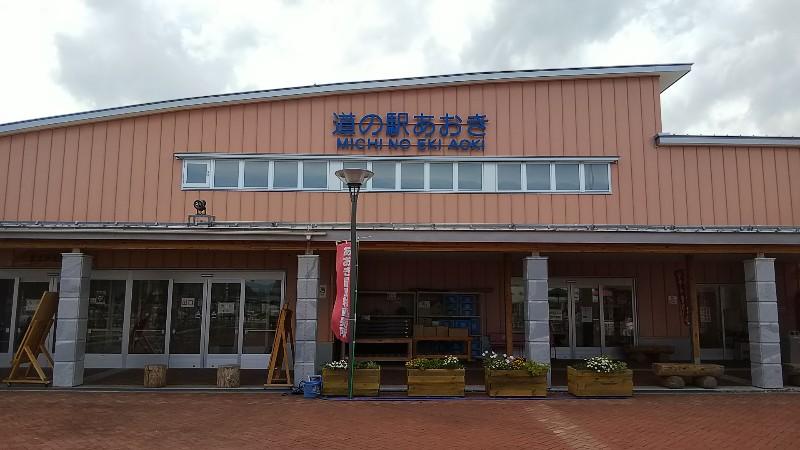 道の駅あおき201908