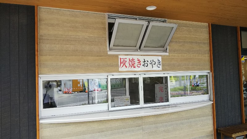 道の駅いくさかの郷炭焼きおやき201908