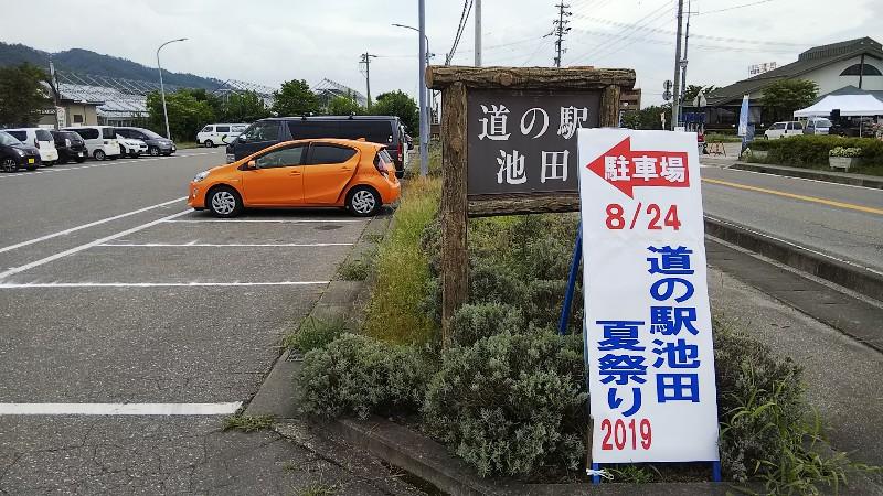道の駅池田夏祭り201908