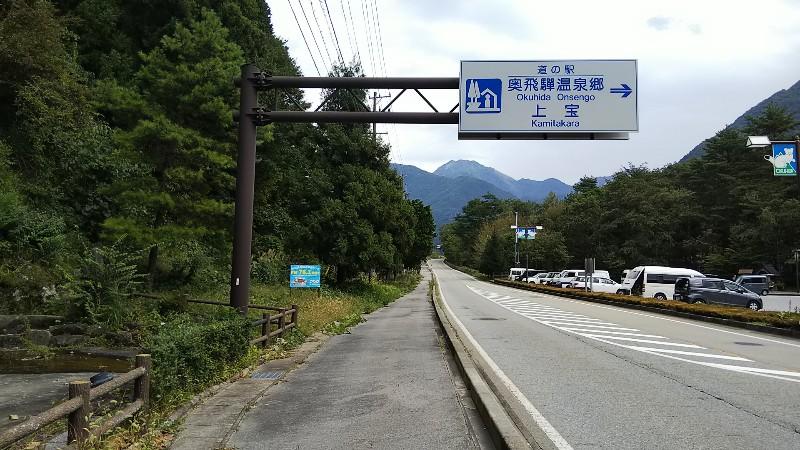 道の駅奥飛騨温泉郷上宝201910