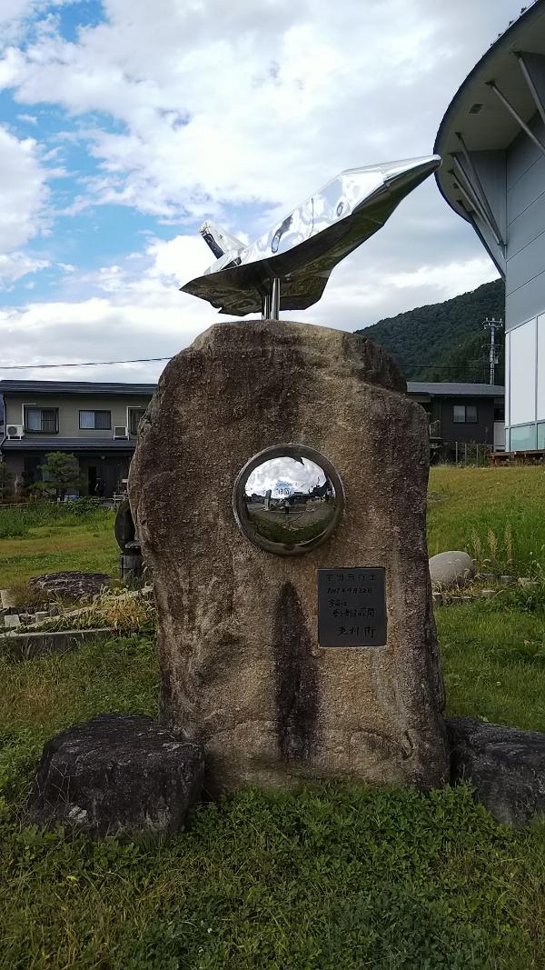 道の駅酢宙ドーム・神岡オブジェ201910