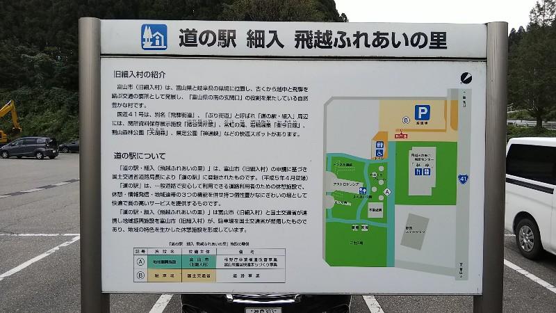 道の駅細入201910