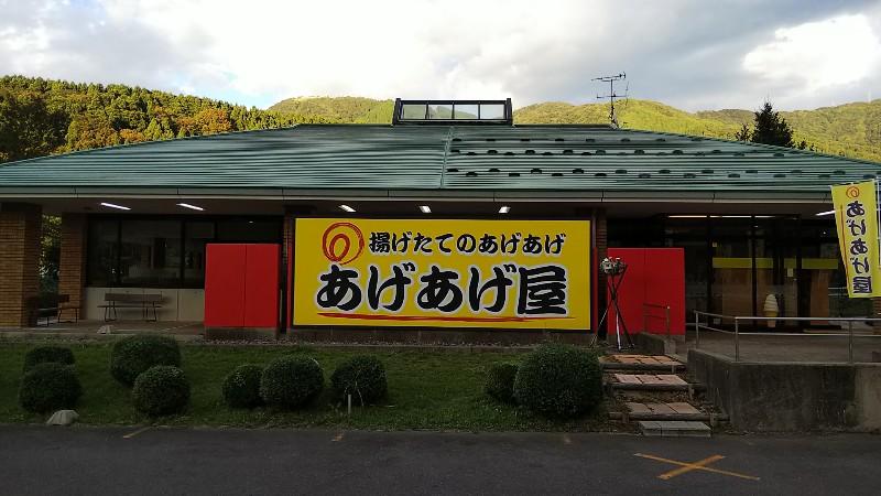 道の駅しらやまさんあげあげ屋201910