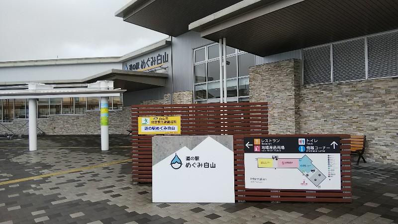 道の駅めぐみ白山建物2019