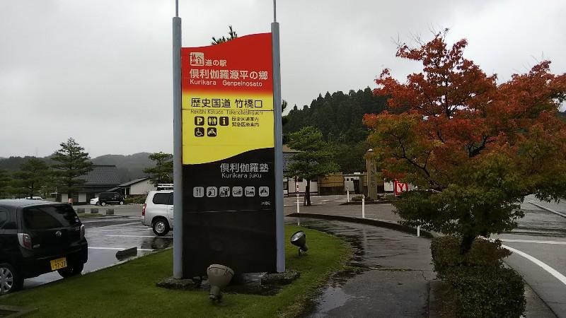 道の駅倶利伽羅源平の里2019