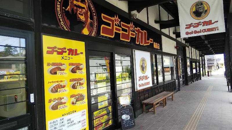 道の駅輪島ゴーゴーカレー店舗2019