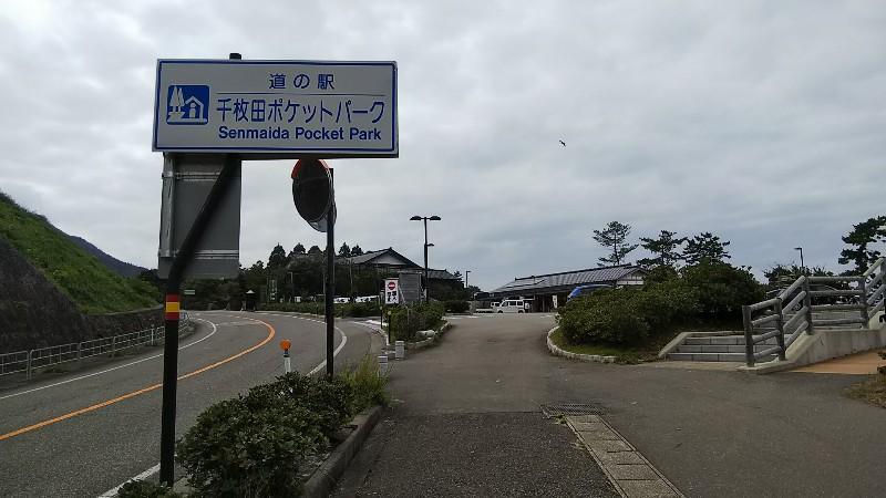 道の駅千枚田ポケットパーク白米千枚田道の駅まで2019