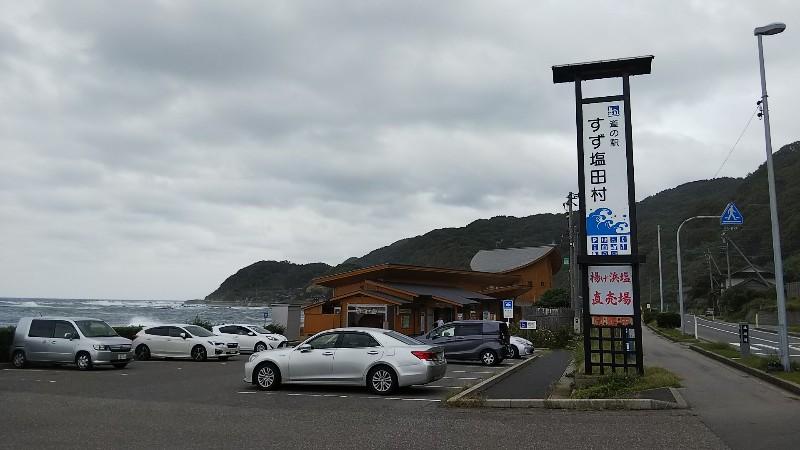 道の駅すず塩田村2019