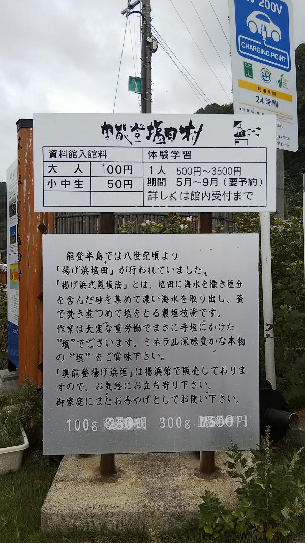 道の駅すず塩田村案内図2019