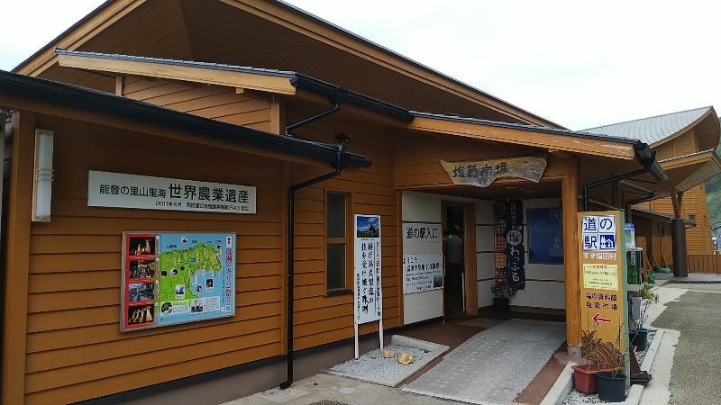 道の駅すず塩田村建物2019