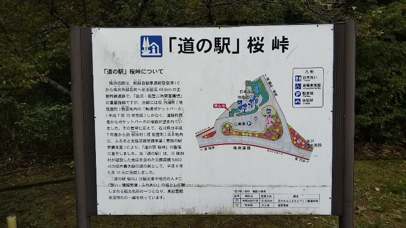 道の駅桜峠案内図2019