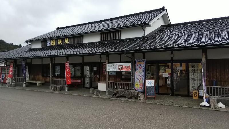 道の駅狼煙2019
