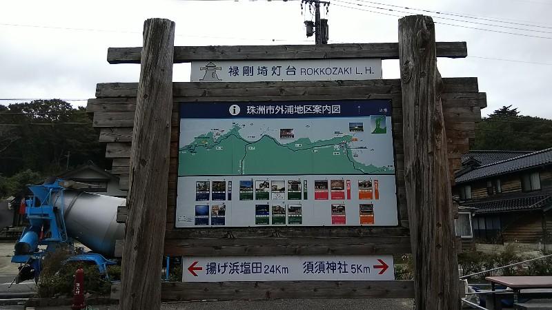 道の駅狼煙周辺案内図2019