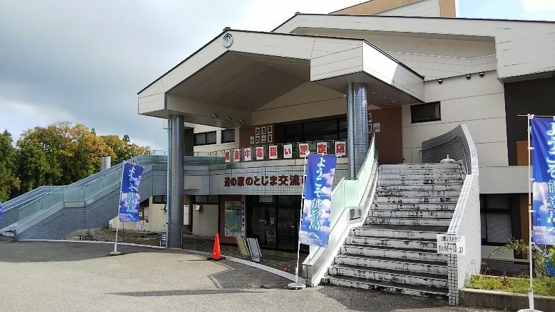 道の駅のとじま201910