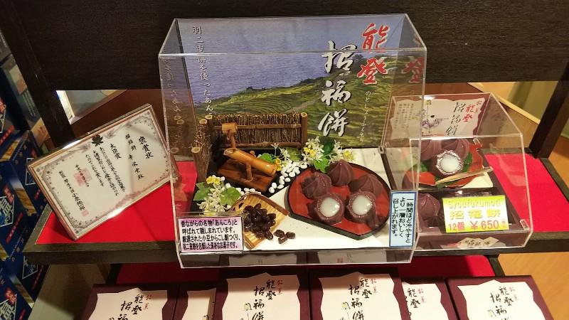 道の駅のとじま能登招福餅2019