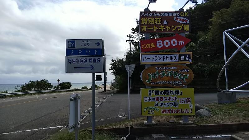 道の駅いおり2019