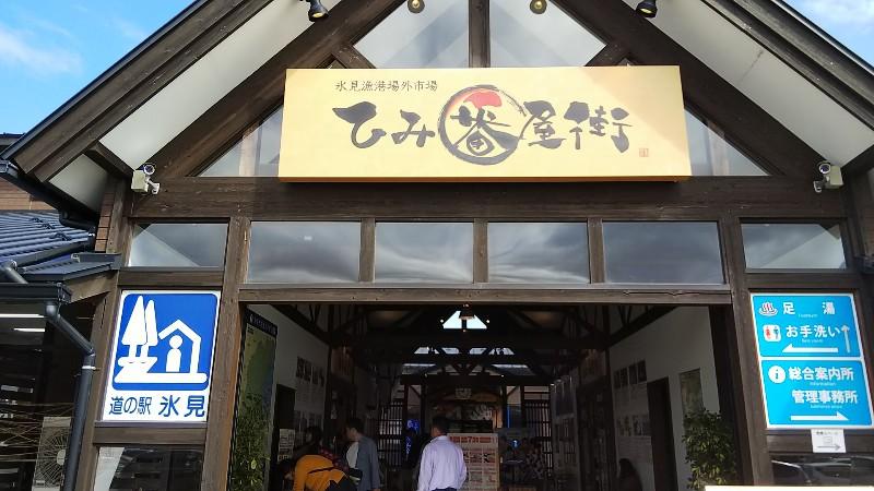 道の駅氷見201910