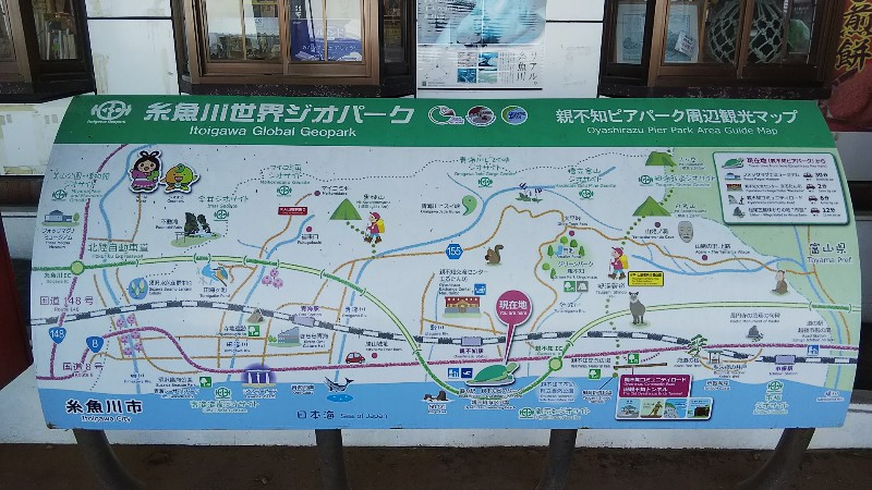 道の駅親不知ピアパーク糸魚川世界ジオパーク201911