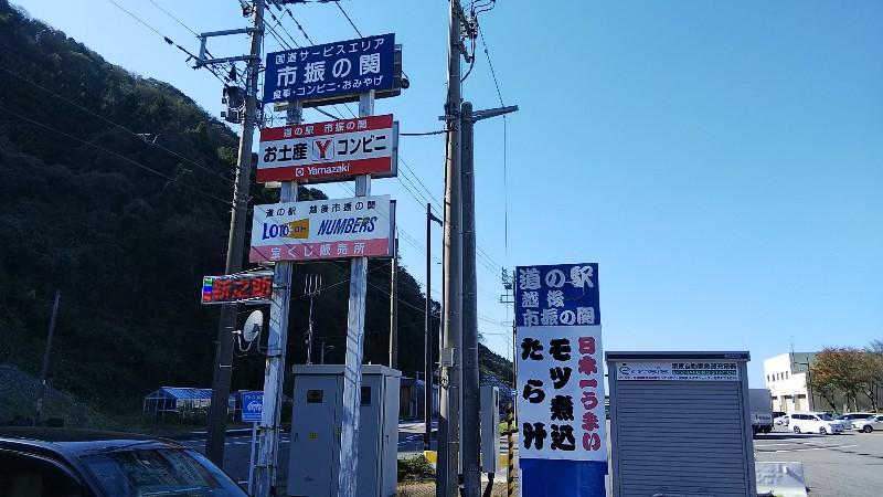道の駅越後市振の関201911