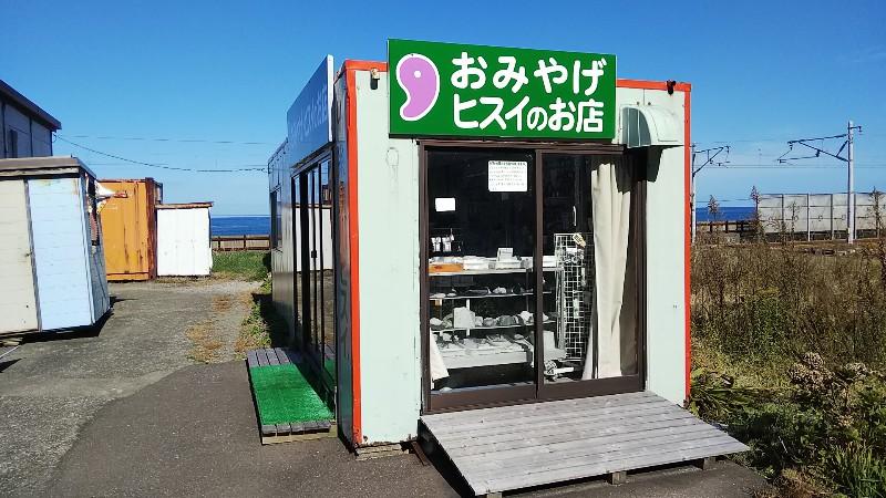 道の駅越後市振の関おみやげヒスイのお店201911