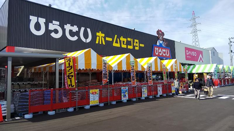 ひら せい ホームセンター 庄川 店