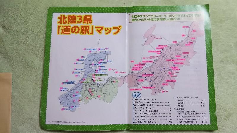 北陸「道の駅」マップ201911