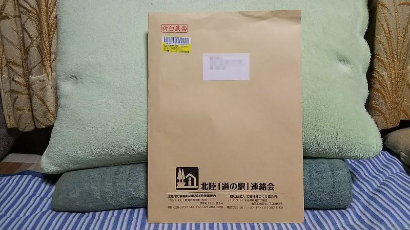 北陸「道の駅」連絡会201911