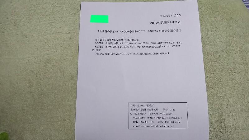 北陸「道の駅」連絡会送付案内201911