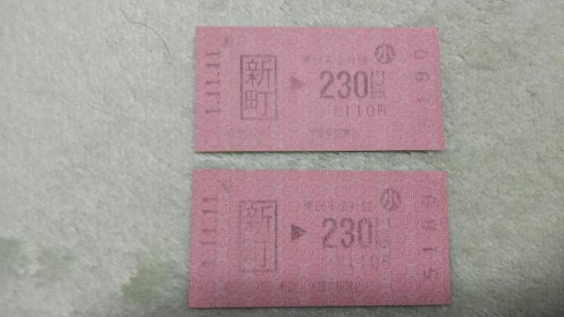 記念きっぷ19891111