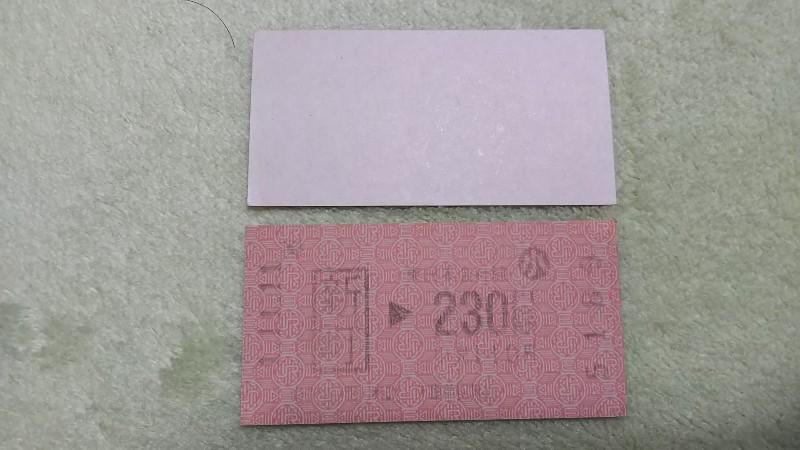 記念きっぷ裏表19891111