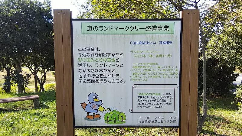 道の駅童謡のふる里おおとね道のランドマークツリー201911
