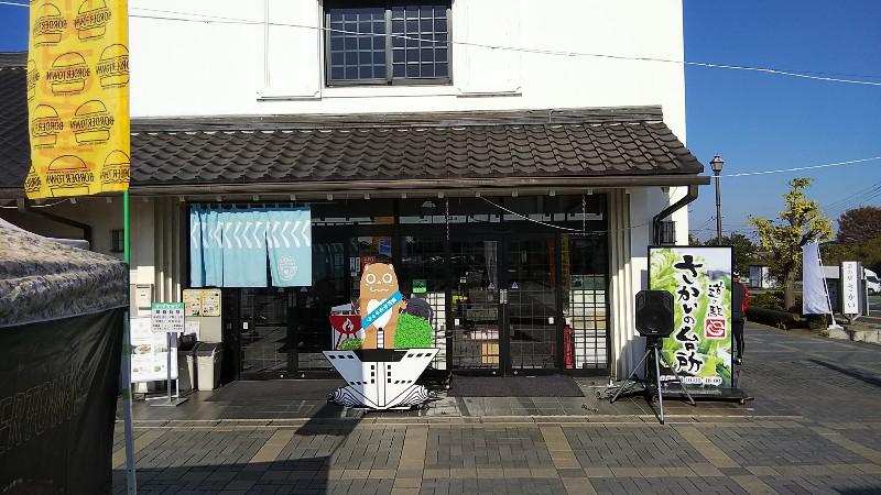 道の駅さかい201911
